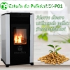la maquina de la estufa pellets MK-P01