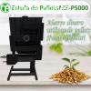 la maquina de la estufa pellets MK-P5000